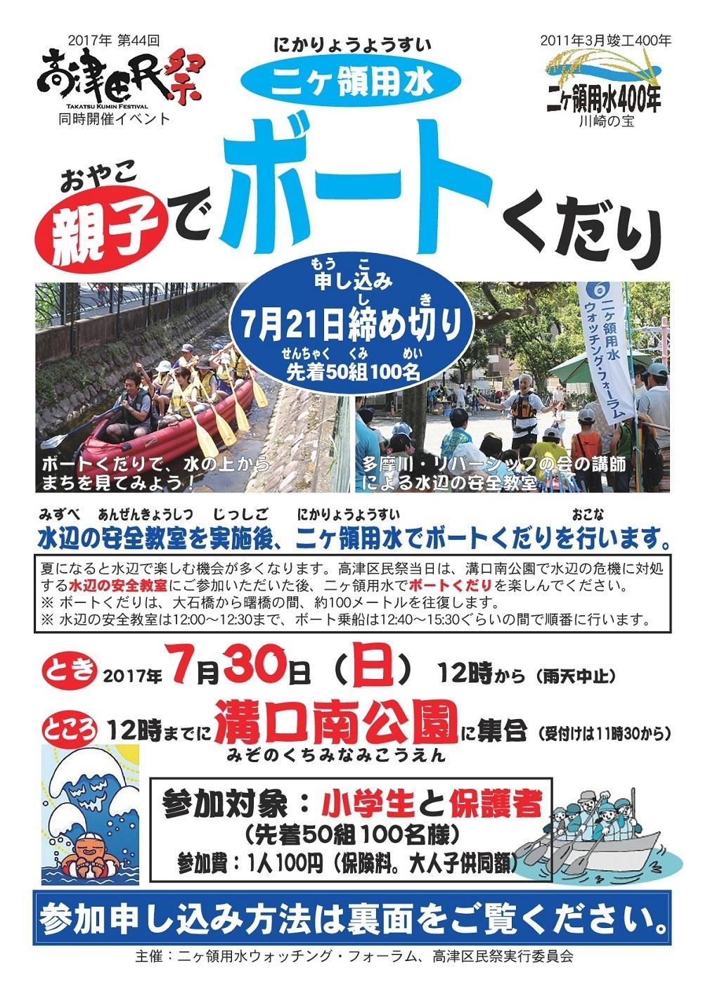 A4たて(表)_アウトライン_44高津区民祭_20170730-001