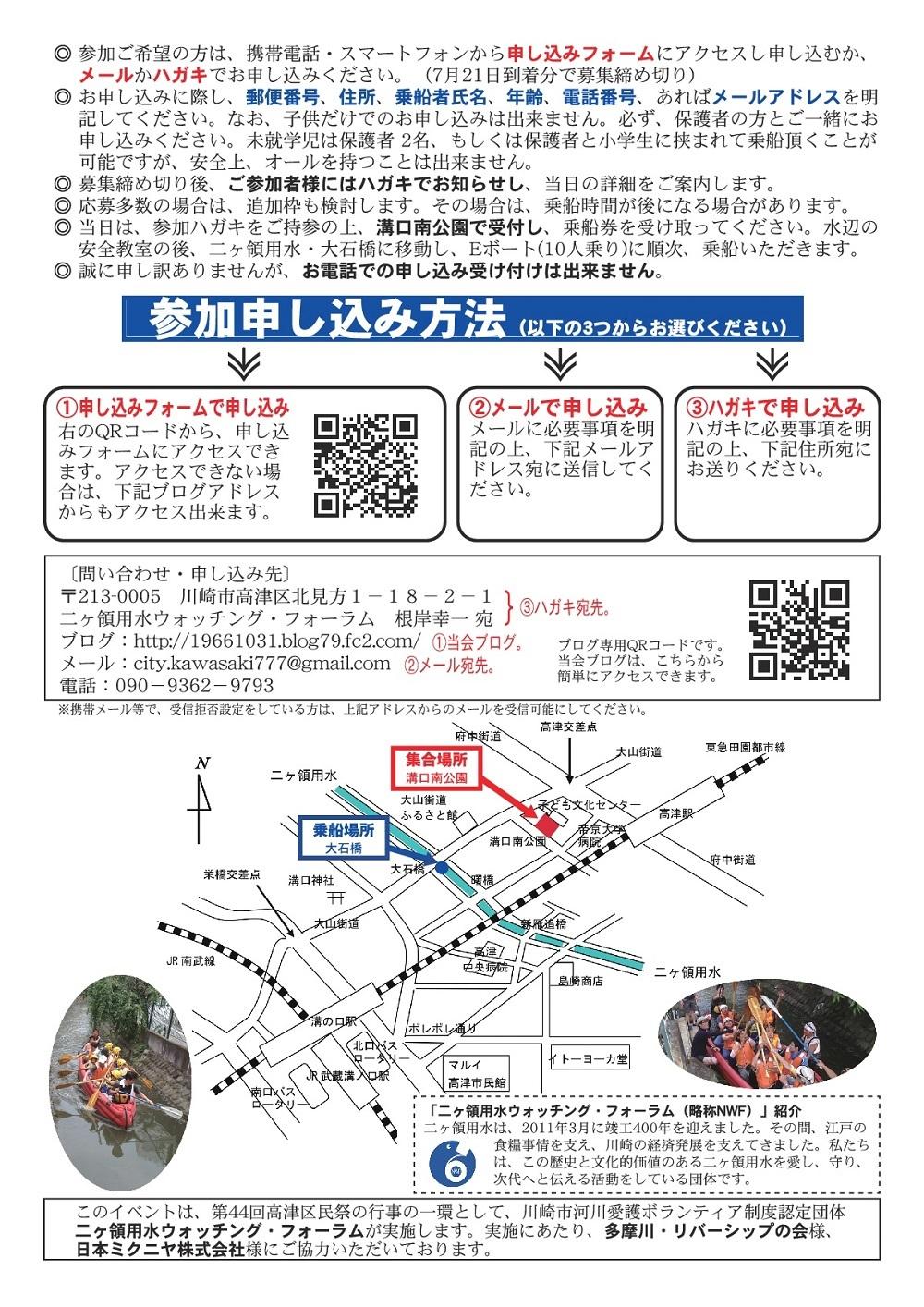 A4たて(裏)_アウトライン_44高津区民祭_20170730-001
