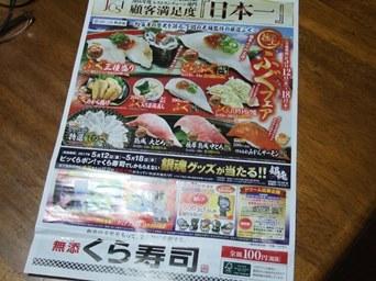 5/13 くら寿司の広告チラシ ふぐ