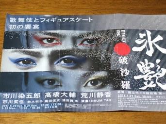 5/20 フィギュアショー 氷艶のパンフ