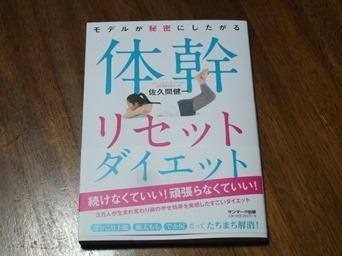 6/15 体幹リセットダイエット