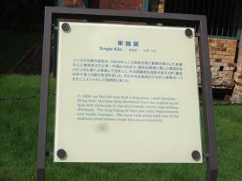 8/6 単独釜モニュメントの説明  ノリタケの森