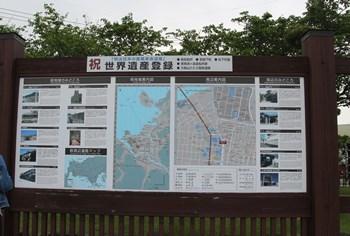 5/1 世界遺産指定 萩市の遺産紹介看板