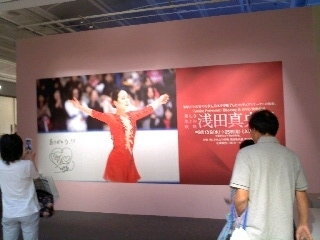 9/16 浅田真央展  日本橋高島屋