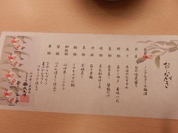 5/1 夕食 おしながき  萩本陣