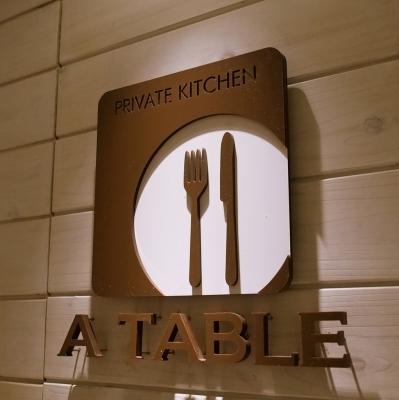A_Table_1707-210.jpg