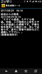 Screenshot_2017-08-29-06-32-.png