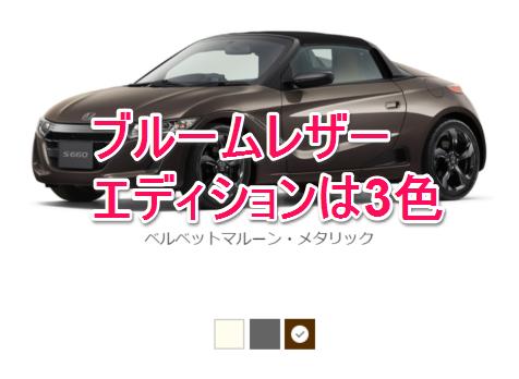 S660 ブルームエディション 3カラー