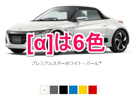 S660α6カラー