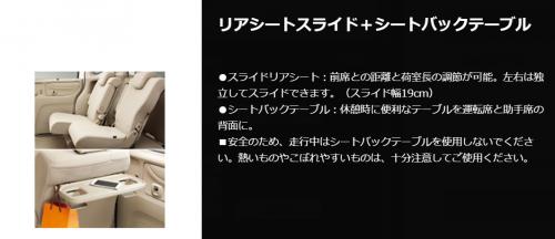 N-BOXシートスライド