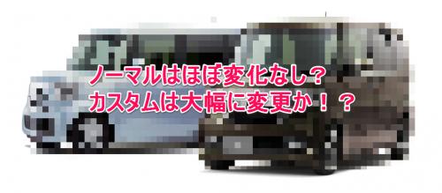 N-BOX先行画像2