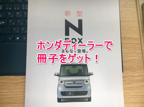 新型N-BOX冊子