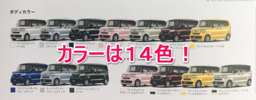 新型N-BOXカラーは14色