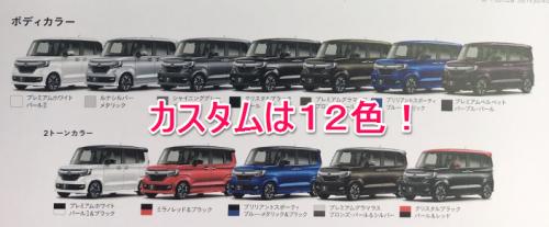 新型N-BOXカスタムカラーは12色