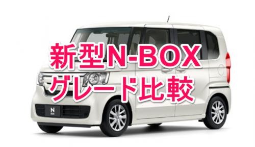 N-BOX新型グレード比較タイトル