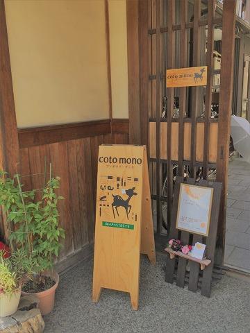 写真 2017-06-09cotomono