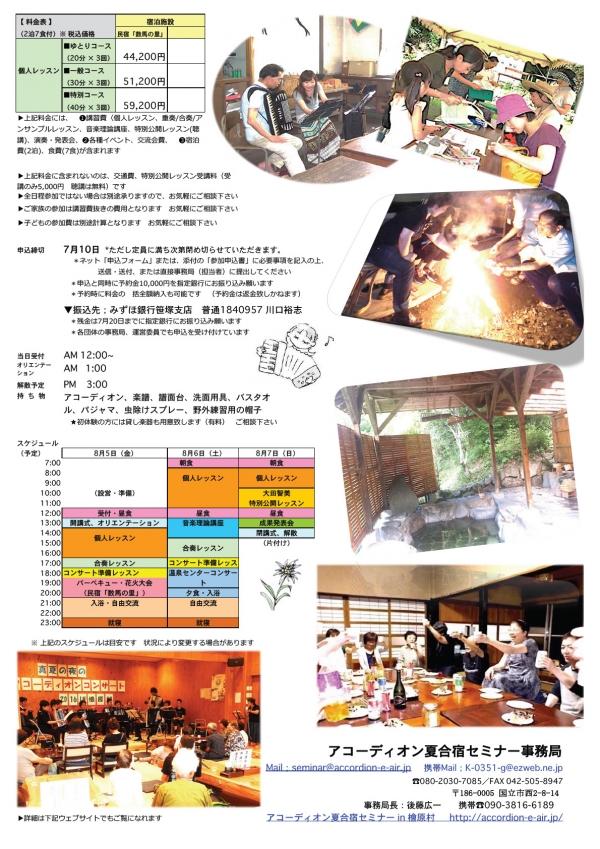 夏合宿セミナー要項2