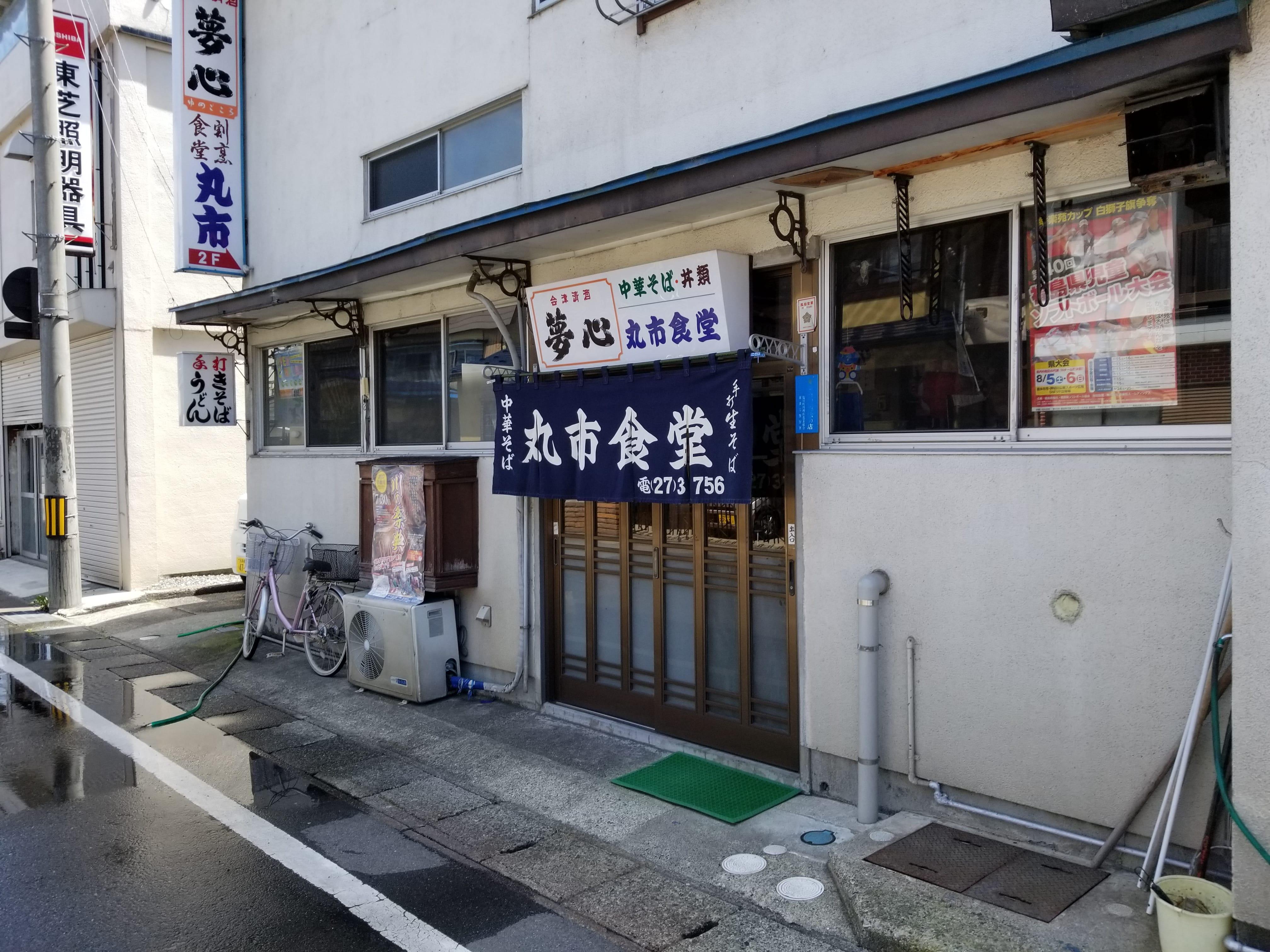 丸市食堂1