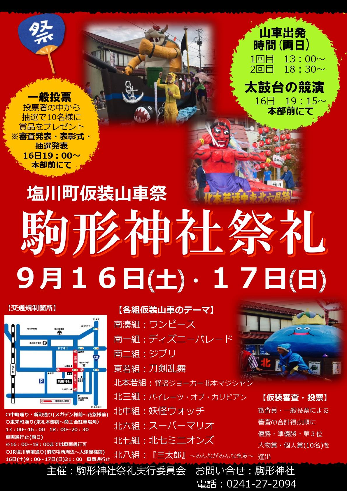 H29駒形神社祭礼ポスター