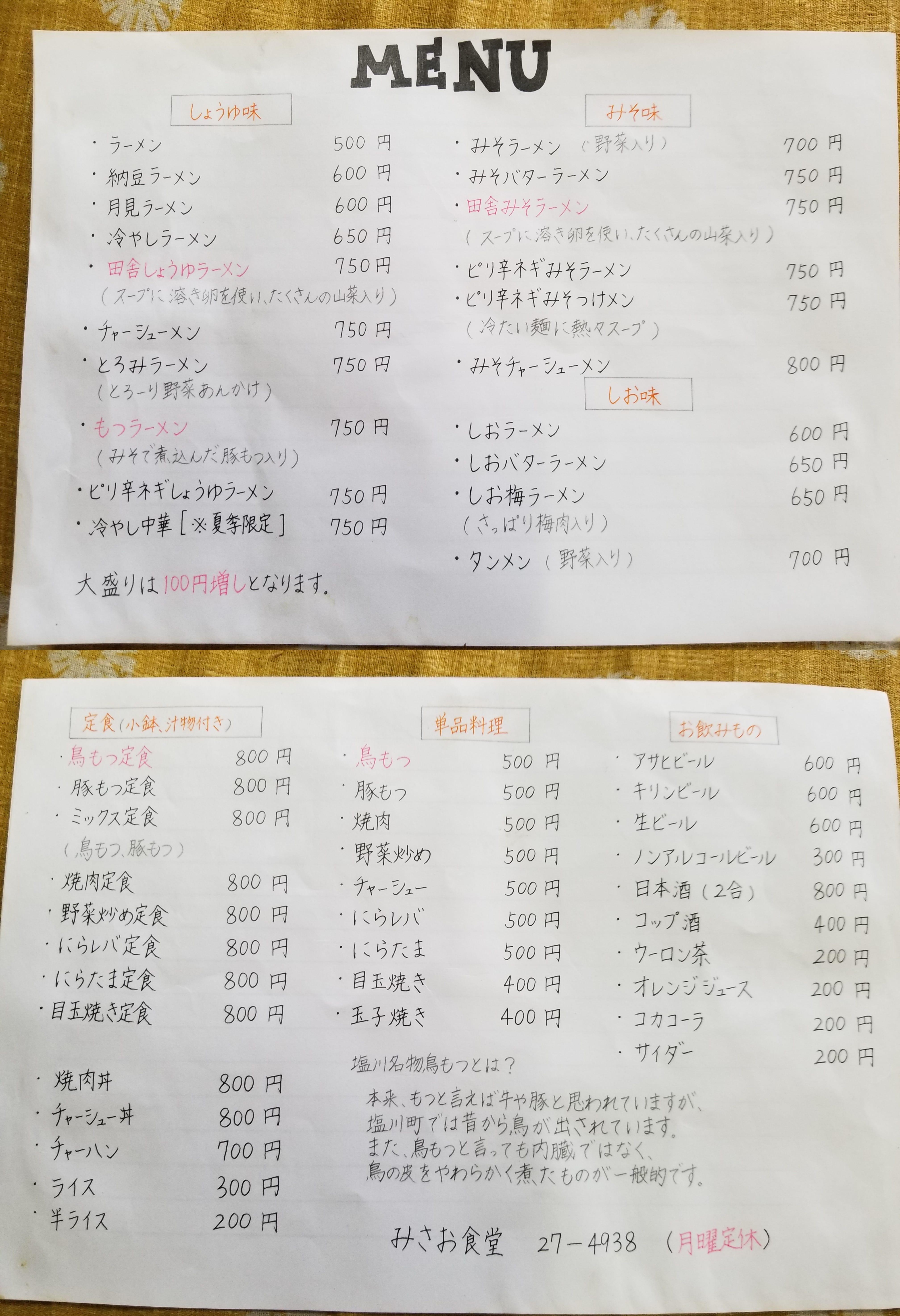 みさお食堂 2