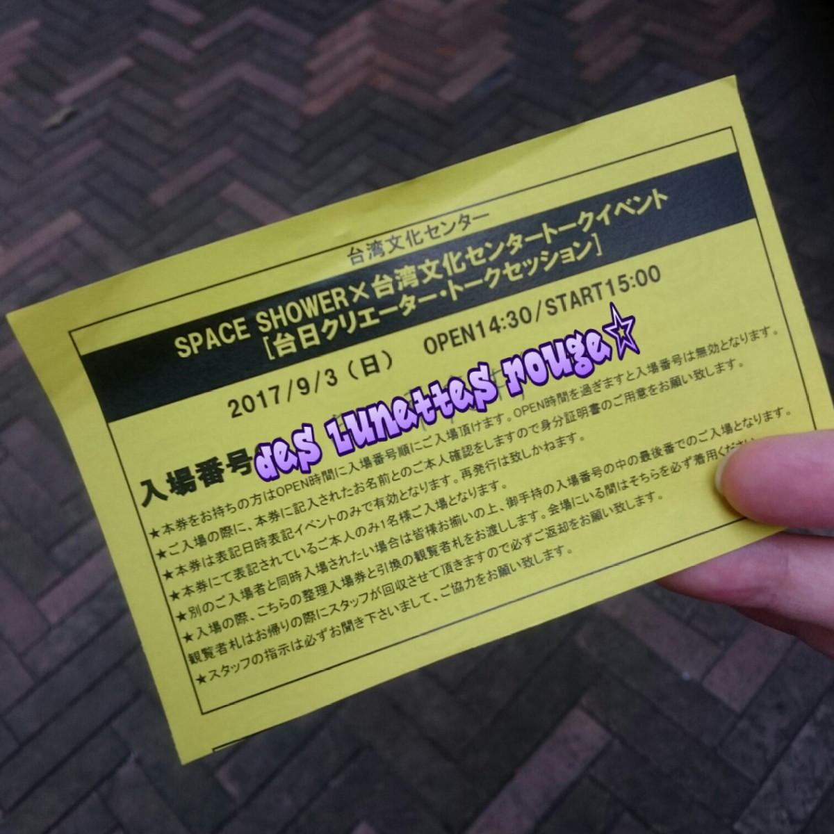 台日クリエーター・トークセッション