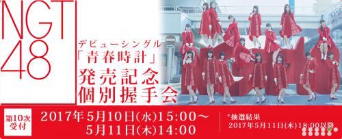 170510 NGT48握手会完売状況 (3)