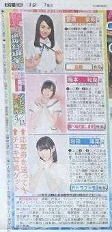 170513 AKB48選抜総選挙