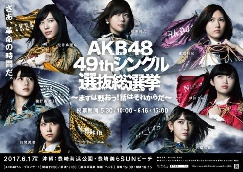 AKB48 49thシングル選抜総選挙 キービジュアル