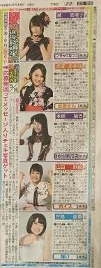 AKB48選抜総選挙 5月16日2