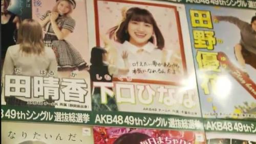 AKB48 49thシングル選抜総選挙_選挙ポスター_島田晴香_下口ひなな