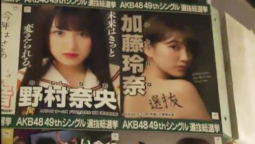 AKB48 49thシングル選抜総選挙_選挙ポスター_野村奈央_加藤玲奈