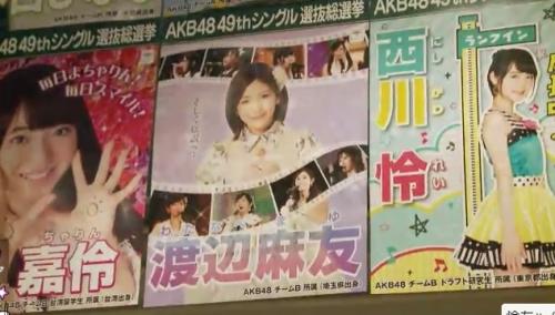 AKB48 49thシングル選抜総選挙_選挙ポスター_渡辺麻友