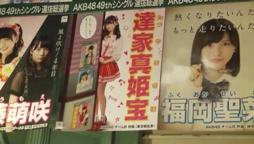AKB48 49thシングル選抜総選挙_選挙ポスター_達家真姫宝