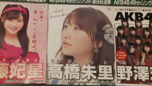 AKB48 49thシングル選抜総選挙_選挙ポスター_高橋朱里