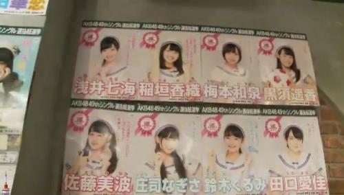 AKB48 49thシングル選抜総選挙_選挙ポスター_16期研究生