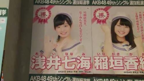 AKB48 49thシングル選抜総選挙_選挙ポスター_浅井七海_稲垣香織