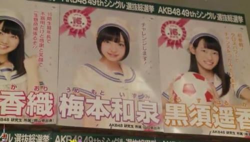 AKB48 49thシングル選抜総選挙_選挙ポスター_梅本和泉_黒須遥香