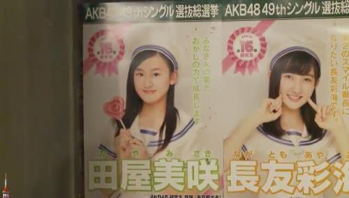 AKB48 49thシングル選抜総選挙_選挙ポスター_田屋美咲