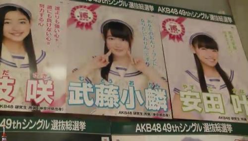 AKB48 49thシングル選抜総選挙_選挙ポスター_道枝咲_武藤小麟_安田叶