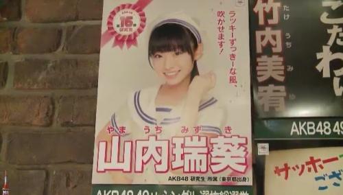 AKB48 49thシングル選抜総選挙_選挙ポスター_山内瑞葵