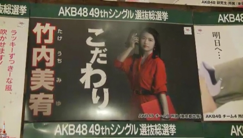 AKB48 49thシングル選抜総選挙_選挙ポスター_竹内美宥
