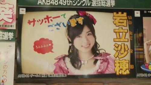 AKB48 49thシングル選抜総選挙_選挙ポスター_岩立沙穂