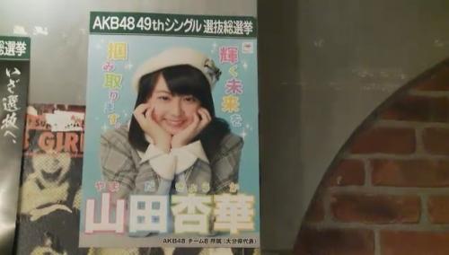 AKB48 49thシングル選抜総選挙_選挙ポスター_山田杏華