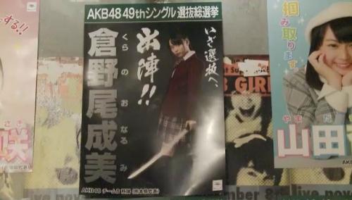 AKB48 49thシングル選抜総選挙_選挙ポスター_倉野尾成美