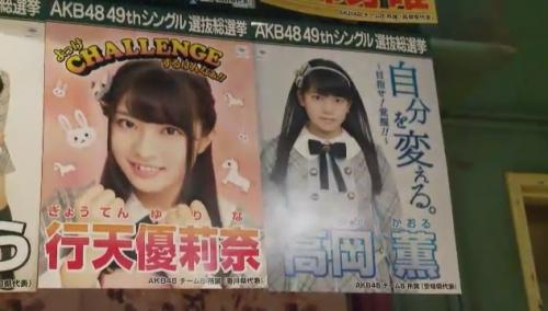 AKB48 49thシングル選抜総選挙_選挙ポスター_行天優莉奈_高岡薫