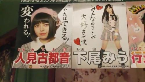 AKB48 49thシングル選抜総選挙_選挙ポスター_人見古都音_下尾みう