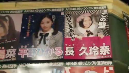 AKB48 49thシングル選抜総選挙_選挙ポスター_平野ひかる_長久玲奈