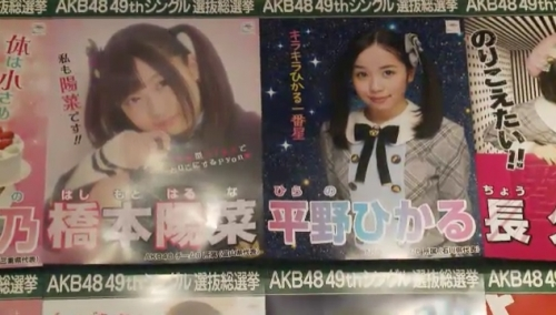 AKB48 49thシングル選抜総選挙_選挙ポスター_橋本陽菜_平野ひかる