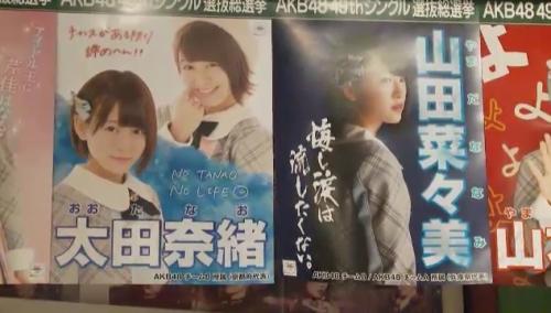 AKB48 49thシングル選抜総選挙_選挙ポスター_太田奈緒_山田菜々美