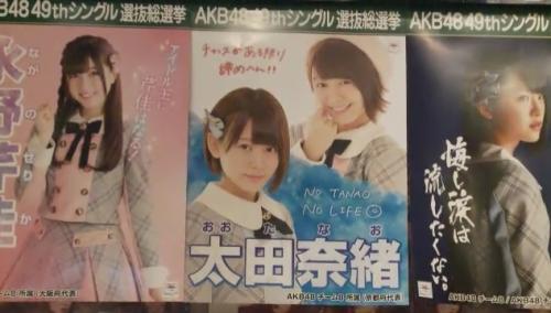 AKB48 49thシングル選抜総選挙_選挙ポスター_永野芹佳_太田奈緒